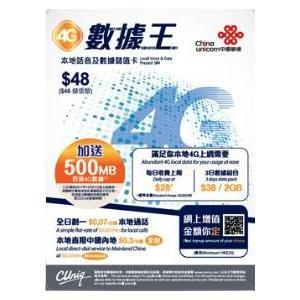 【特徴1】香港、台湾、マカオ及び中国大陸で使える4Gデータ通信、音声通話両方兼用SIMカードです。N...