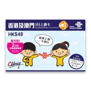 【特徴1】香港及び澳門で使えるデータ通信専用SIMカードです。Nano、Micro、Normal S...
