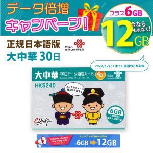 大中華(中国/香港/マカオ/台湾)データ通信SIMカード(6GB+2GB/30日)中国SIM 香港S...