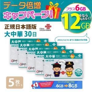 大中華(中国/香港/マカオ/台湾)データ通信SIMカード5枚セット(6GB+2GB/30日)中国SI...