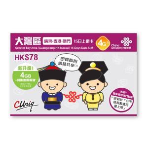 【特徴1】中国広東省と香港、マカオで使えるデータ通信専用SIMカードです。Nano、Micro、No...