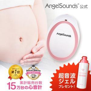胎児超音波心音計 エンジェルサウンズ JPD-100S mini Angelsounds 送料無料