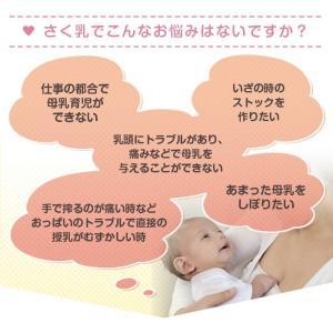 送料無料 AngeSmile アンジュスマイル 電動さく乳器 搾乳器|chinavi|02