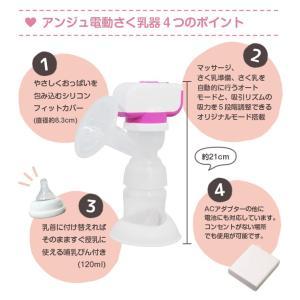 送料無料 AngeSmile アンジュスマイル 電動さく乳器 搾乳器|chinavi|03