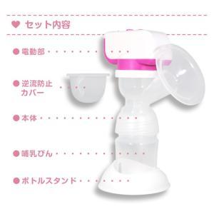送料無料 AngeSmile アンジュスマイル 電動さく乳器 搾乳器|chinavi|05