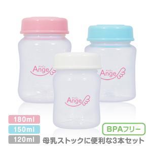 送料無料 AngeSmile アンジュスマイル 電動さく乳器用 保存ボトル 3本セット 搾乳器|chinavi