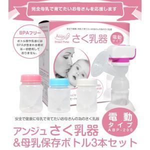 送料無料 AngeSmile アンジュスマイル 母乳さく乳器 電動タイプ &母乳保存ボトル3本セット 搾乳器|chinavi