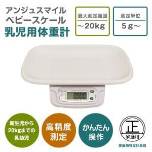 高精度測定 デジタルベビースケール 5g単位 風袋機能付き 体重計 赤ちゃん 送料無料|chinavi