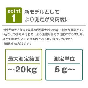 高精度測定 デジタルベビースケール 5g単位 風袋機能付き 体重計 赤ちゃん 送料無料|chinavi|02
