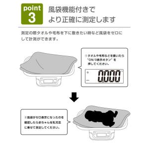 高精度測定 デジタルベビースケール 5g単位 風袋機能付き 体重計 赤ちゃん 送料無料|chinavi|04