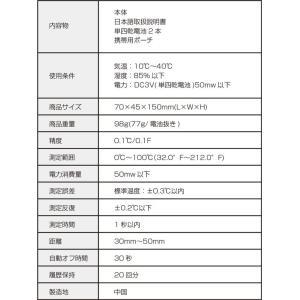 アンジュスマイル 非接触赤外線デジタル温度計 非接触温度計 赤外線温度計 赤外線放射温度計 バックライト搭載 軽量98g 送料無料|chinavi|05