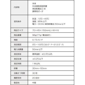 【送料無料】アンジュスマイル 非接触赤外線デジタル温度計 非接触温度計 赤外線温度計 赤外線放射温度計 バックライト搭載 軽量98g|chinavi|05