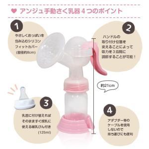 AngeSmile 母乳搾乳器 アンジュスマイル 手動さく乳器 搾乳器 搾乳機 送料無料|chinavi|02