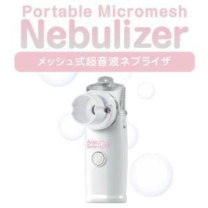 送料無料 アンジュスマイル メッシュ式 超音波 ネブライザー 家庭用 吸引器 吸入器|chinavi