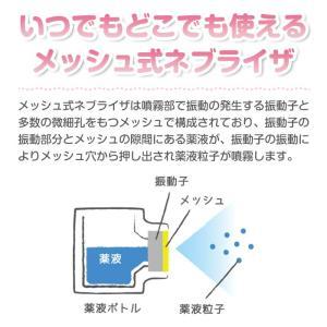 送料無料 アンジュスマイル メッシュ式 超音波 ネブライザー 家庭用 吸引器 吸入器|chinavi|02