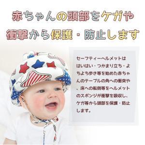 セーフティーヘルメット ベビー 乳幼児用スポンジヘルメット はいはい よちよち歩き サッドガード 安全対策 セーフティグッズ|chinavi|02