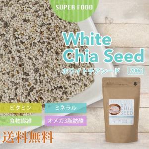 ホワイトチアシード 200g チアシード ホワイト 無添加 無着色 オメガ3脂肪酸 スーパーフード 美容 栄養 サプリ 肌荒れ 白 送料無料 代引不可 chinavi