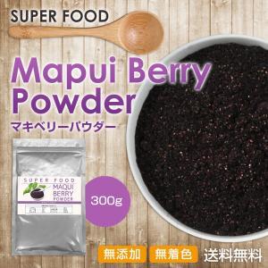 マキベリーパウダー 300g USDAオーガニック認定原料 無添加 無着色 ポリフェノール アントシアニン 抗酸化 スーパーフード サプリ 粉末 送料無料 代引不可 chinavi
