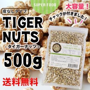 タイガーナッツ 皮なし 大容量500g 食物繊維 タンパク質 ビタミンE スペイン産 チュハ chufa カヤツリグサ塊茎 chinavi