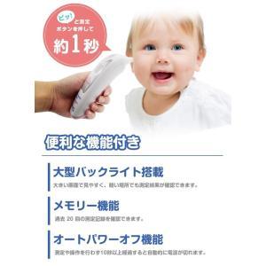 耳赤外線体温計 JPD FR100+ 赤外線デジタル体温計 軽量85g バックライト搭載 送料無料|chinavi|03