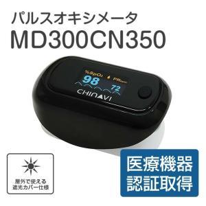 パルスオキシメーター md300cn350 血中酸素濃度計 心拍計 脈拍 spo2 灌流指標 高山病 登山 送料無料|chinavi|02