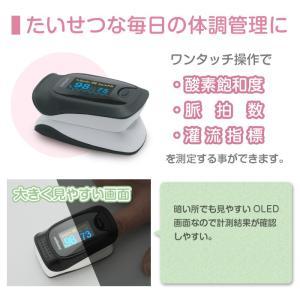 送料無料 パルスオキシメーター JPD-500D 血中酸素濃度計 心拍計 脈拍 軽量・コンパクト 安心の医療機器認証取得済み製品|chinavi|02