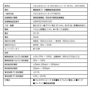 送料無料 パルスオキシメーター JPD-500D 血中酸素濃度計 心拍計 脈拍 軽量・コンパクト 安心の医療機器認証取得済み製品|chinavi|05