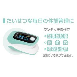 パルスオキシメーター JPD-500E 血中酸素濃度計 心拍計 脈拍 軽量・コンパクト 安心の医療機器認証取得済み製品 送料無料 chinavi 02