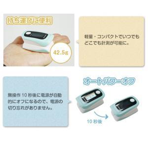 パルスオキシメーター JPD-500E 血中酸素濃度計 心拍計 脈拍 軽量・コンパクト 安心の医療機器認証取得済み製品 送料無料 chinavi 04