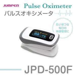 送料無料 パルスオキシメーター JPD-500F Bluetooth対応 血中酸素濃度計 心拍計 脈拍 軽量・コンパクト 安心の医療機器認証取得済み製品|chinavi