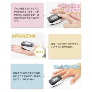 パルスオキシメーター JPD-500F Bluetooth対応 血中酸素濃度計 心拍計 脈拍 軽量・コンパクト 安心の医療機器認証取得済み製品 送料無料 chinavi 03