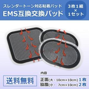 代引・日時指定不可  スレンダートーン対応 EMS互換交換パッド 3枚×1セット|chinavi