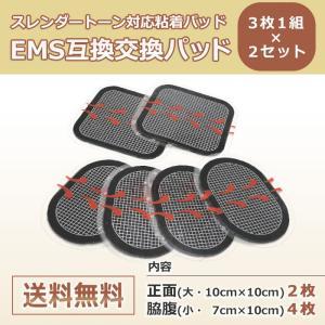 代引・日時指定不可  スレンダートーン対応 EMS互換交換パッド 3枚×2セット|chinavi