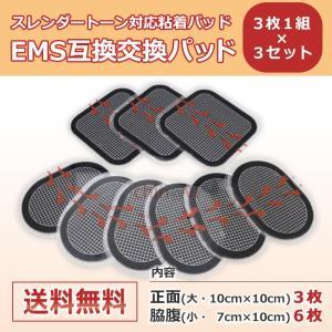 代引・日時指定不可  スレンダートーン対応 EMS互換交換パッド 3枚×3セット|chinavi