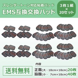 代引・日時指定不可  スレンダートーン対応 EMS互換交換パッド 3枚×20セット|chinavi