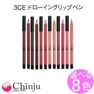 メール便送料無料 3CE ドローイングリップペンシル リップペン 3CONCEPT EYES スリーコンセプトアイズ Lip Pencill