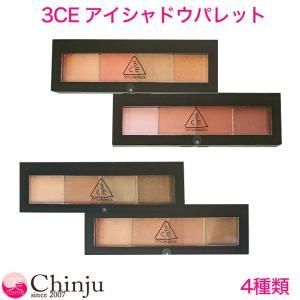 メール便送料無料 3CE アイシャドウパレット eye shadow palette 3CONCEPT EYES 化粧品 目元メイク