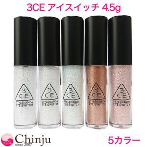 3CE アイスイッチ 4.5g 3CE EYE SWITCH グリッター スタイルナンダ 韓国コスメ