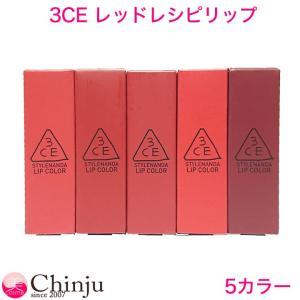 3CE RED RECIPE LIP COLOR 5色展開 レッドレシピリップカラー STYLENA...