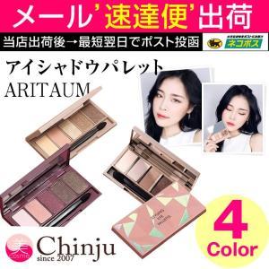 ARITAUM アリタウム スタイリングアイパレット ARITAUM Styling Eye Palette アイシャドウ メイクアップ 韓国コスメ アモーレパシフィック
