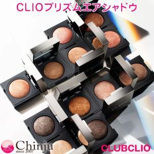 クリオ clio プリズム エア アイシャドウ CLIO PRISM AIR SHADOW 韓国コス...