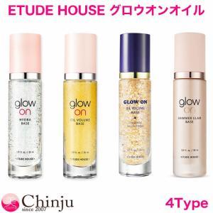 Etude House エチュードハウス グロウ オン grow on オイルボリューム ベース ハ...