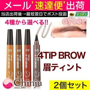 2個セット 眉ティント エチュードハウス tint my 4tip brow 眉毛 ブロウ 眉毛ティント カラーリング|chinju