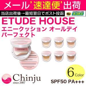 Etude House エチュードハウス エニークッション オールデイパーフェクト SPF50+ P...