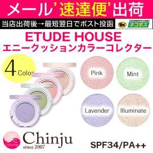 Etude House エチュードハウス エニークッション カラーコレクター SPF34/PA++ ...
