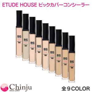 ETUDE HOUSE エチュードハウス ビッグカバーフィットコンシーラー 7g コンシーラー 化粧...