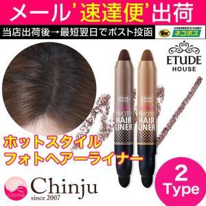 メール便280円選択可 ETUDE HOUSE エチュードハウス ホットスタイルフォットヘアライナー Hot Style Photo Hair Liner 2.7g ヘアメイク ヘアライナ|chinju