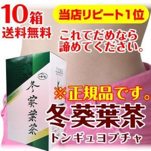 冬葵葉茶 10箱 トンギュヨプ茶 送料無料