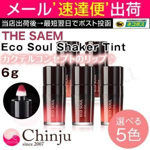 メール便送料無料 ザセム the SAEM Eco Soul Shaker Tint 6g エコソウルシェーカーティント リップティント ザ・セム 口紅 韓国コスメ メイクアップ