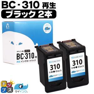 純正同様にお使いいただける キヤノン BC-310 ブラック の再生インクカートリッジです。 製品に...